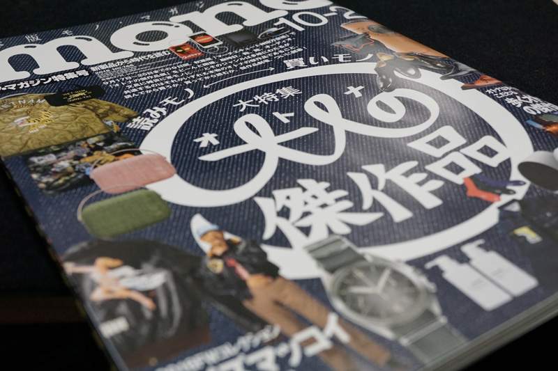 『良いテレビには、良い音をさせろ』モノマガジン(mono magazine)  10月2日号より