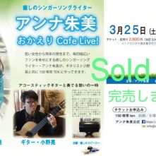 0325-soldout