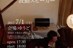 2017-07-01 Mori-Live