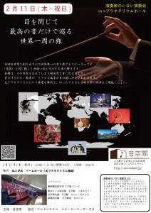 02-11(木・祝)-チラシ