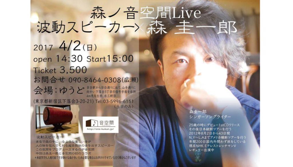 mori-live0402-1280