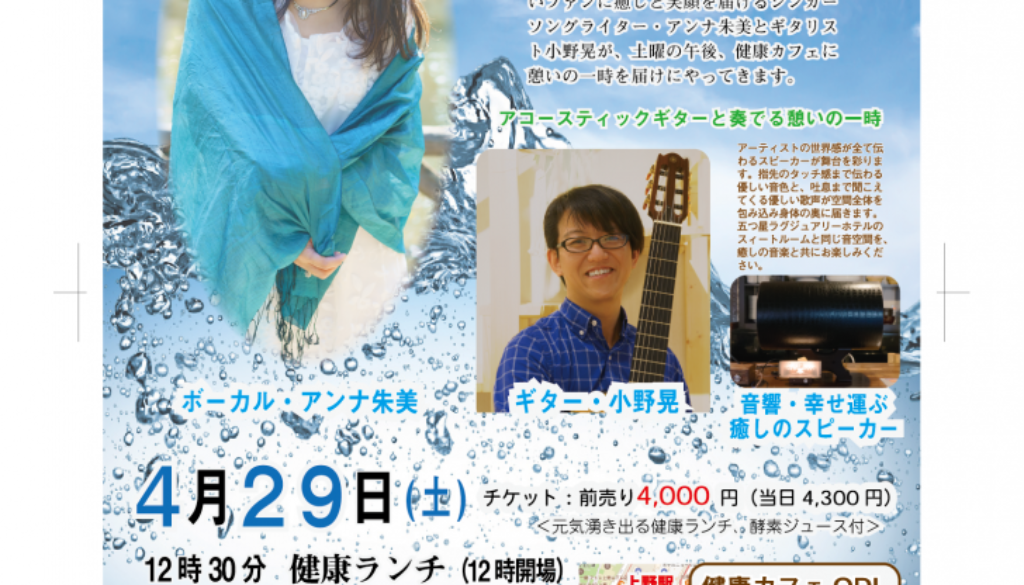 04-29 アンナ朱美ライブ・健康カフェ@2x
