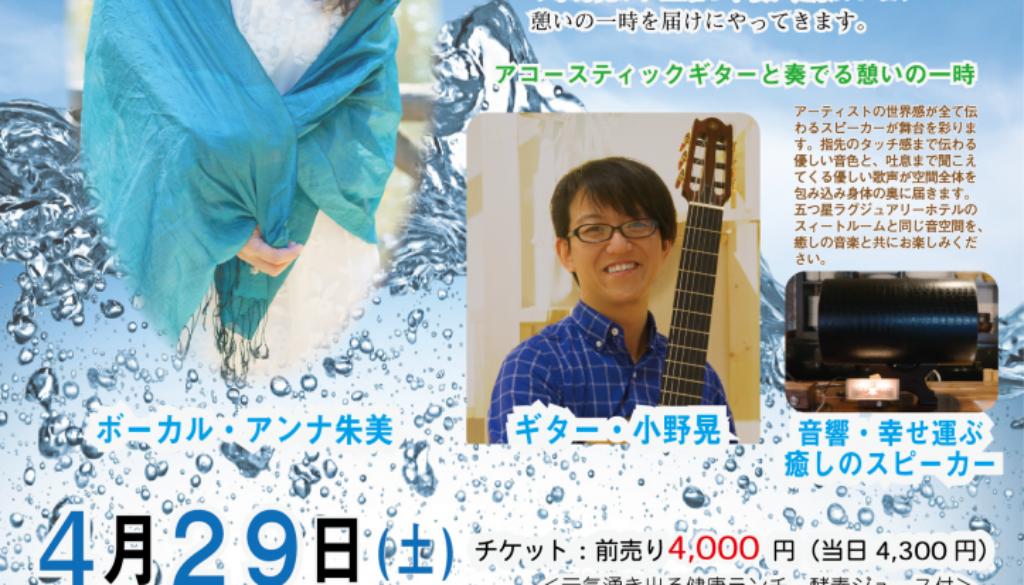 04-29 アンナ朱美ライブ・健康カフェ@3x