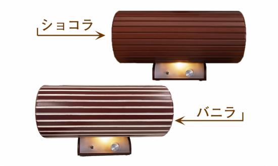 ショコラ・バニラ ¥ 105,840(税込)
