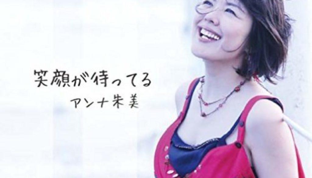 anna-cd-2014