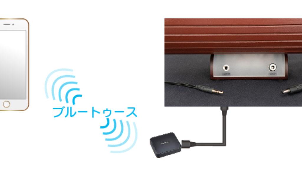 Bluetooth接続・ショコラ背面
