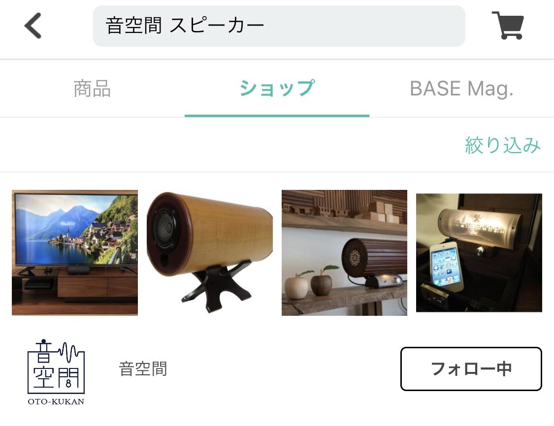 BASE-App