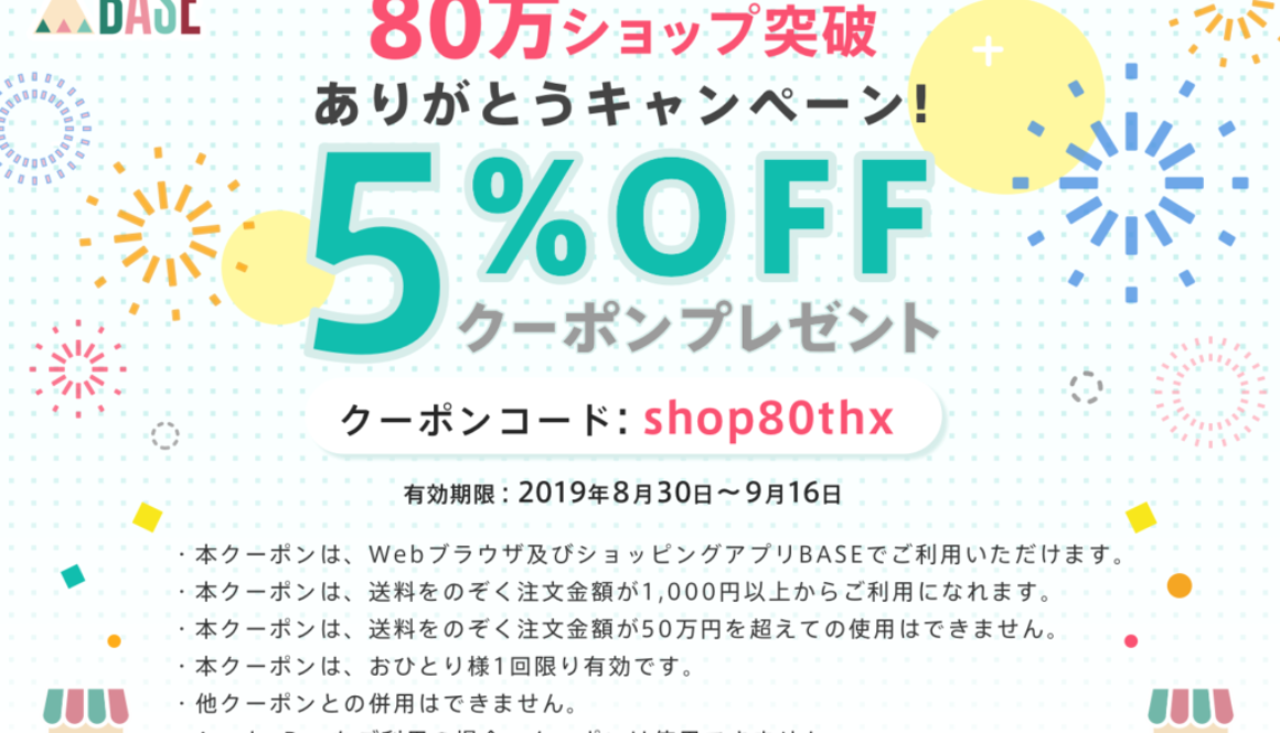BASE-coupon2019