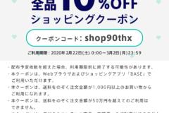 base10%off